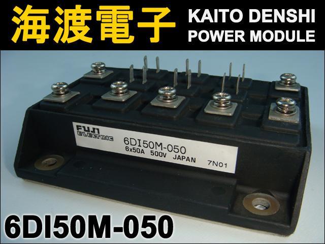 6DI50M-050 (1個) パワートランジスタモジュール FUJI 【中古】