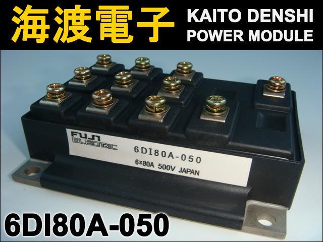 6DI80A-050 (1個) パワーモジュール FUJI 【中古】