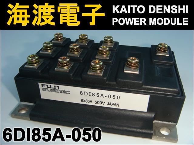 6DI85A-050 (1個) パワートランジスタモジュール FUJI 【中古】