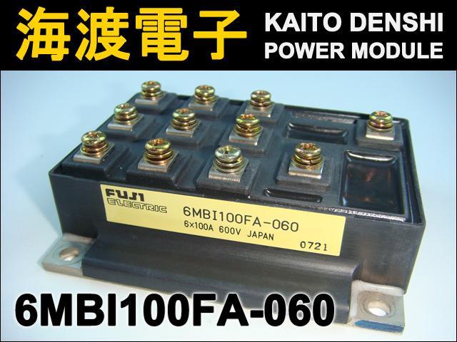 6MBI100FA-060 (1個) IGBTパワーモジュール FUJI 【中古】