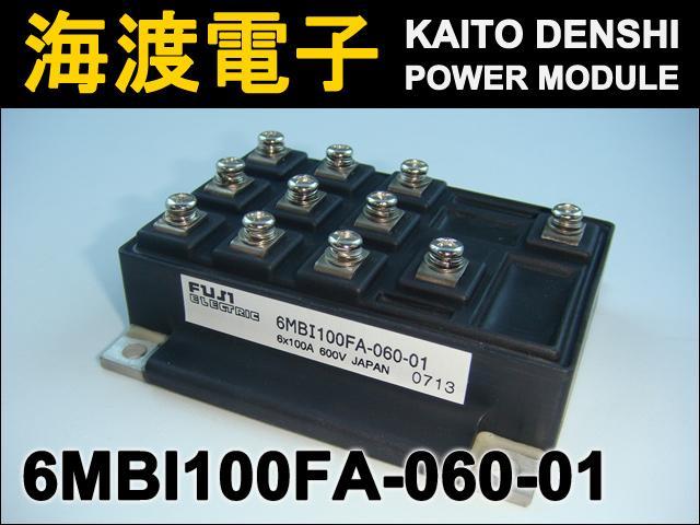 6MBI100FA-060-01(1個 パワートランジスタモジュールFUJI 【中古】