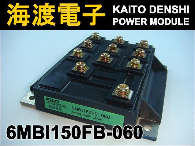 6MBI150FB-060 (1個) IGBTパワートランジスタモジュール FUJI 【中古】