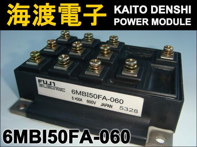 6MBI50FA-060 (1個) IGBTパワーモジュール FUJI 【中古】