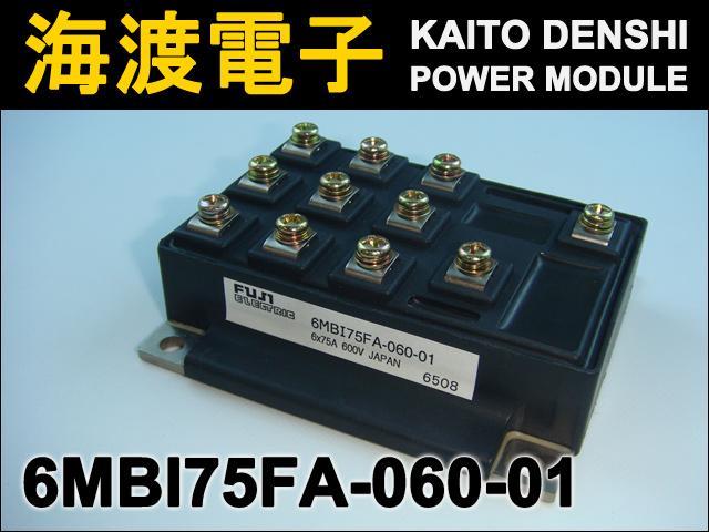 6MBI75FA-060-01 (1個) IGBTパワーモジュール FUJI 【中古】