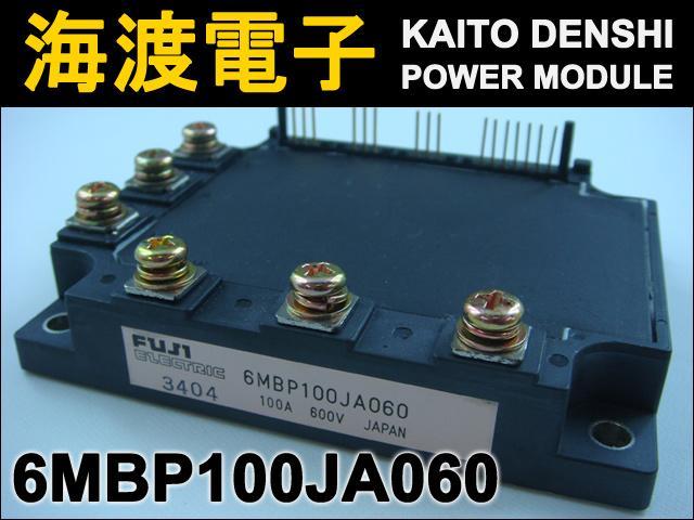 6MBP100JA060 (1個) パワートランジスタモジュール FUJI 【中古】