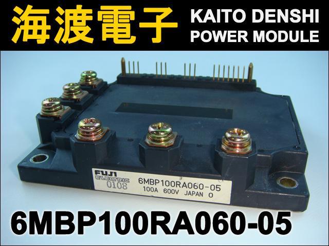 6MBP100RA060-05 (1個) パワーモジュール FUJI 【中古】