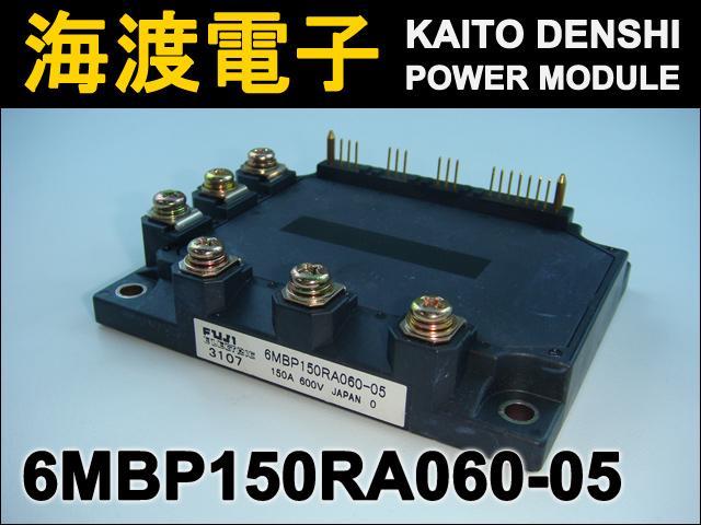 6MBP150RA060-05 (1個) パワートランジスタモジュール FUJI 【中古】
