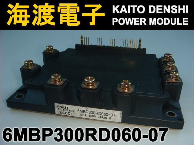 6MBP300RD060-07 (1個) パワートランジスタモジュール FUJI 【中古】