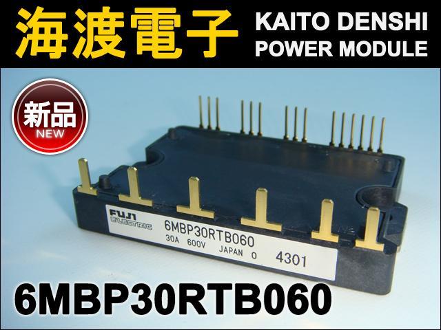 6MBP30RTB060 (1個) パワーモジュール FUJI【新品】