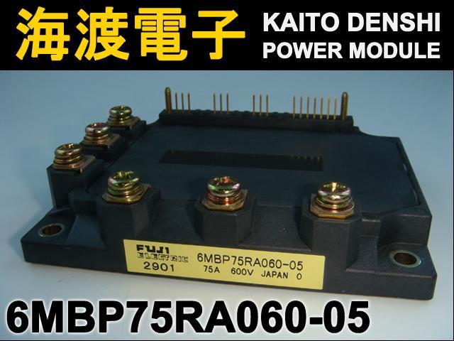 6MBP75RA060-05 (1個) パワートランジスタモジュール FUJI 【中古】