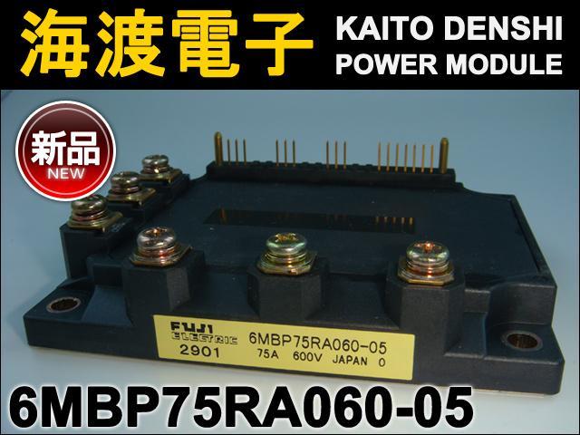 6MBP75RA060-05 (1個) パワートランジスタモジュール FUJI【新品】