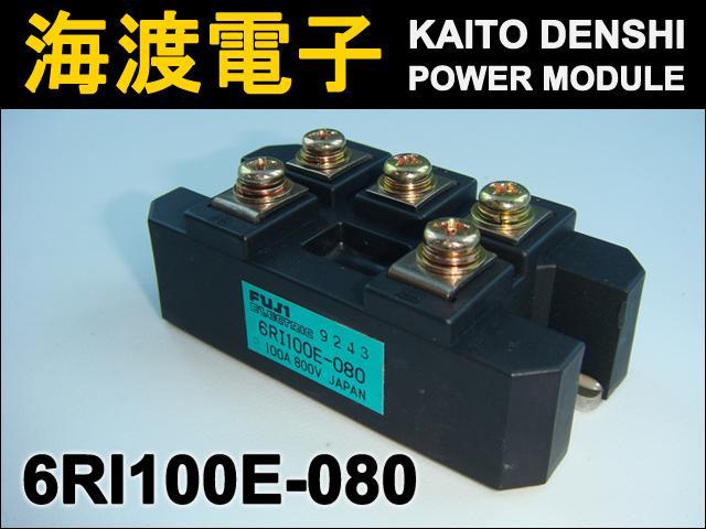 6RI100E-080 (1個) パワーダイオードモジュール FUJI 【中古】