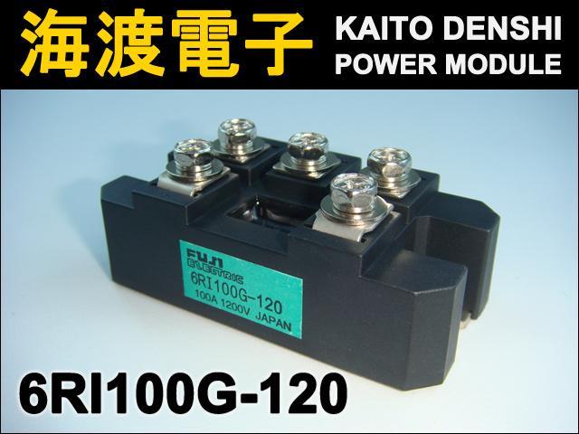 6RI100G-120 (1個) パワーダイオードモジュール FUJI 【中古】