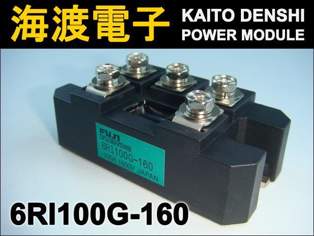 6RI100G-160 (1個) パワーダイオードモジュール FUJI 【中古】