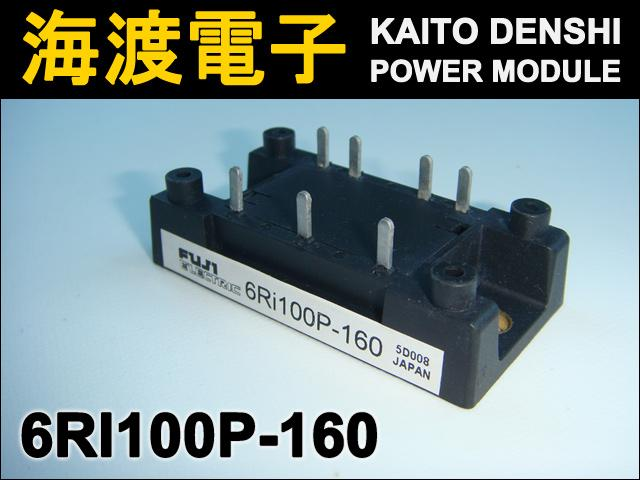 6RI100P-160 (1個) パワーダイオードモジュール FUJI 【中古】