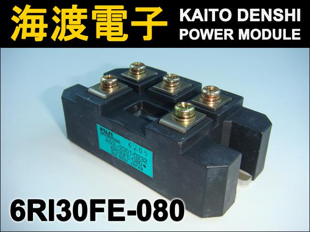 6RI30FE-080 (1個) パワーダイオードモジュール FUJI 【中古】