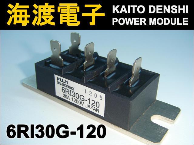 6RI30G-120 (1個) パワーダイオードモジュール FUJI 【中古】