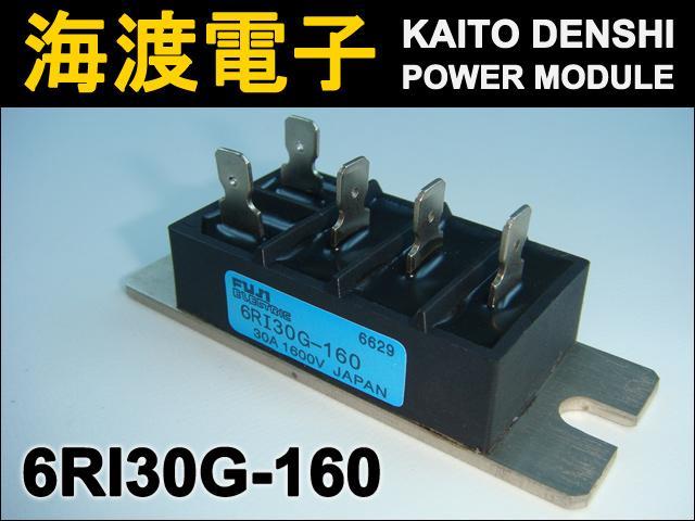 6RI30G-160 (1個) パワーダイオードモジュール FUJI 【中古】