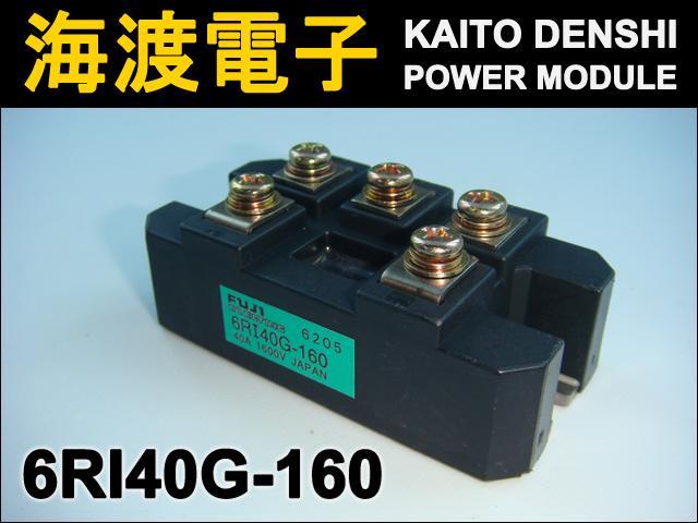6RI40G-160 (1個) パワーダイオードモジュール FUJI 【中古】