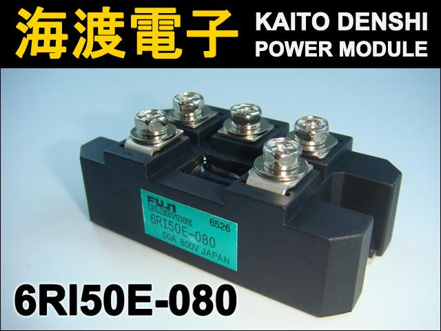 6RI50E-080 (1個) パワーダイオードモジュール FUJI 【中古】