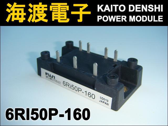 6RI50P-160 (1個) パワーダイオードモジュール FUJI 【中古】