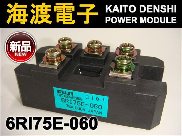6RI75E-060 (1個) パワーダイオードモジュール FUJI【新品】
