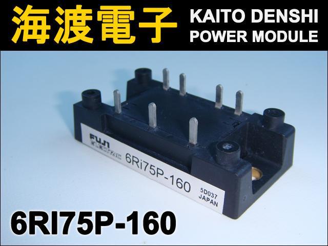 6RI75P-160 (1個) パワーダイオードモジュール FUJI 【中古】