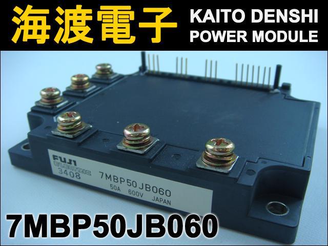 7MBP50JB060 (1個) パワートランジスタモジュール FUJI 【中古】