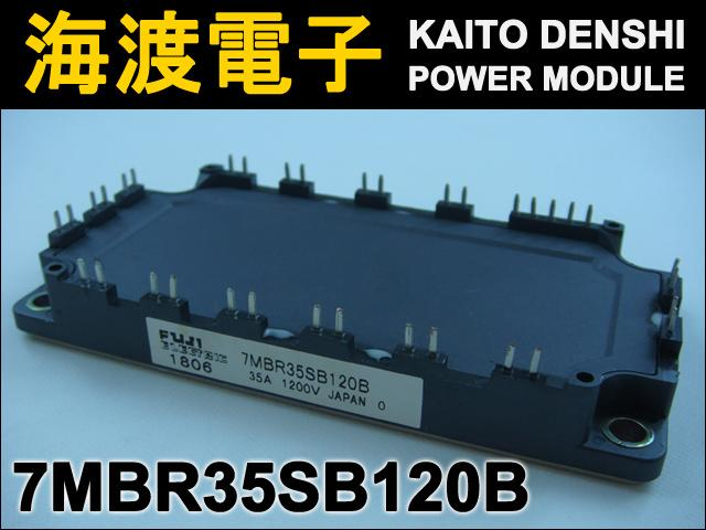 7MBR35SB120B (1個) パワートランジスタモジュール FUJI 【中古】