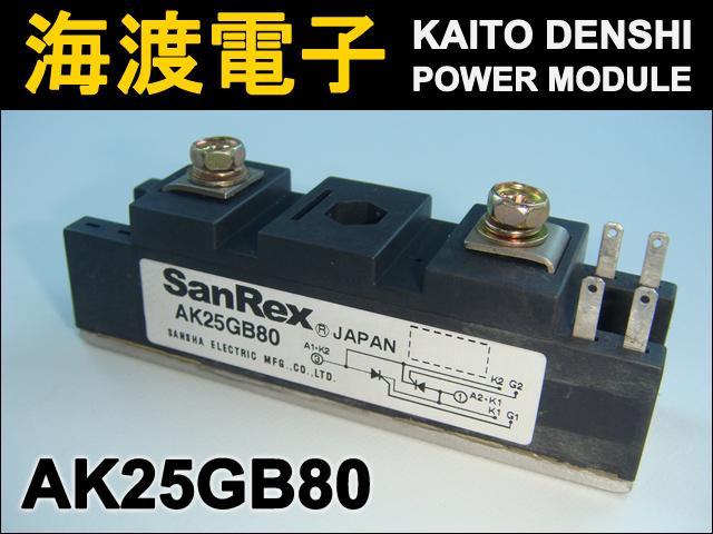 AK25GB80 (1個) パワーサイリスタモジュール SanRex 【中古】
