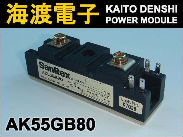AK55GB80 (1個) パワーサイリスタモジュール SanRex 【中古】
