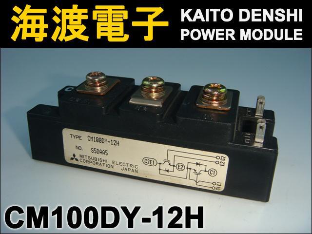 CM100DY-12H (1個) パワートランジスタモジュール MITSUBISHI 【中古】