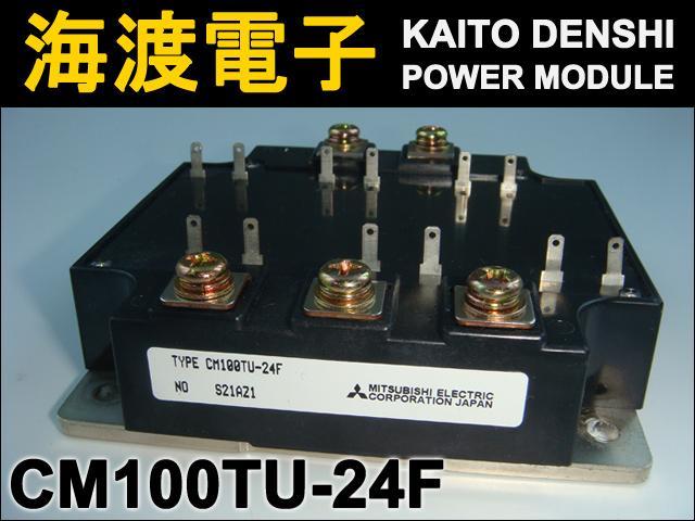 CM100TU-24F (1個) パワートランジスタモジュール MITSUBISHI 【中古】