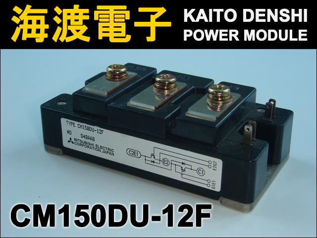 CM150DU-12F (1個) パワートランジスタモジュール MITSUBISHI 【中古】