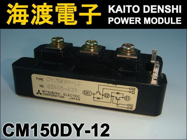 CM150DY-12 (1個) パワートランジスタモジュール MITSUBISHI 【中古】