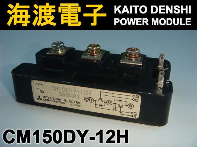CM150DY-12H (1個) パワートランジスタモジュール MITSUBISHI 【中古】
