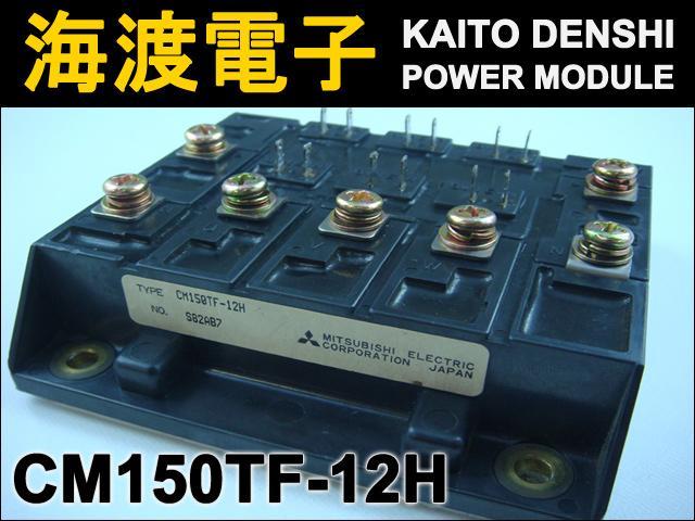 CM150TF-12H (1個) パワートランジスタモジュール MITSUBISHI 【中古】
