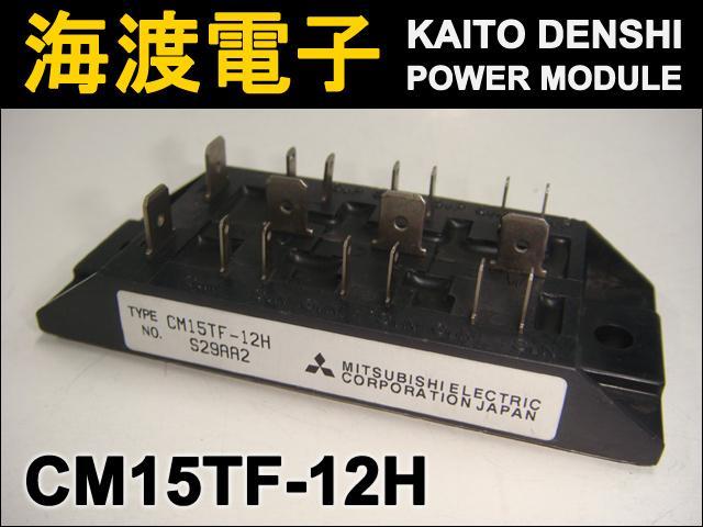 CM15TF-12H (1個) パワートランジスタモジュール MITSUBISHI 【中古】