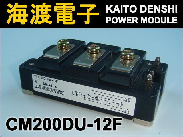 CM200DU-12F (1個) パワートランジスタモジュール MITSUBISHI 【中古】
