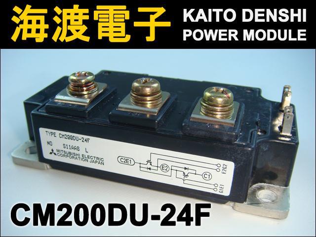 CM200DU-24F (1個) パワートランジスタモジュール MITSUBISHI 【中古】