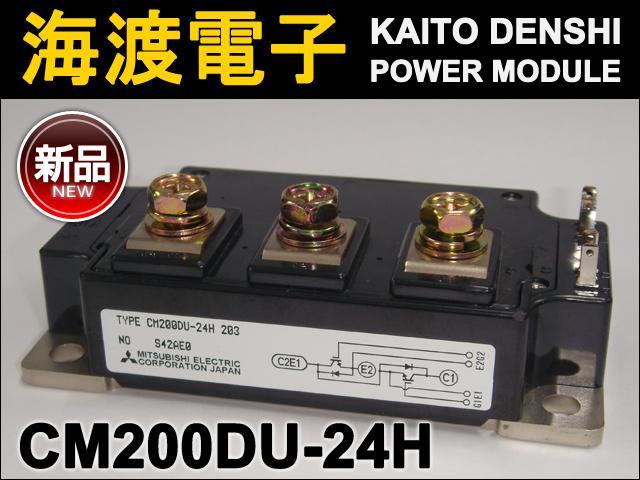 CM200DU-24H (1個) パワートランジスタモジュール MITSUBISHI【新品】