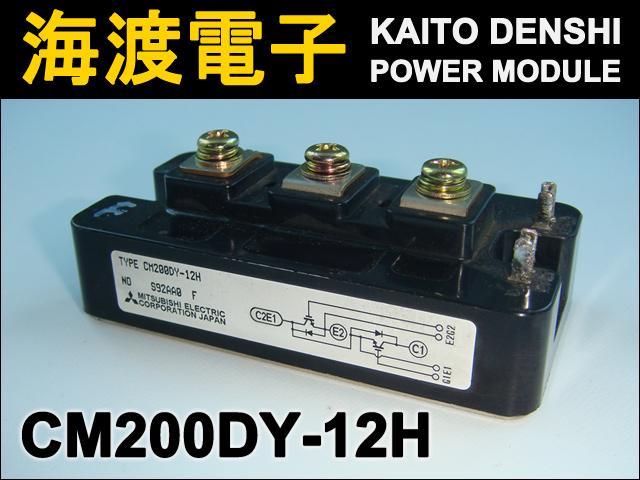 CM200DY-12H (1個) パワートランジスタモジュール MITSUBISHI 【中古】