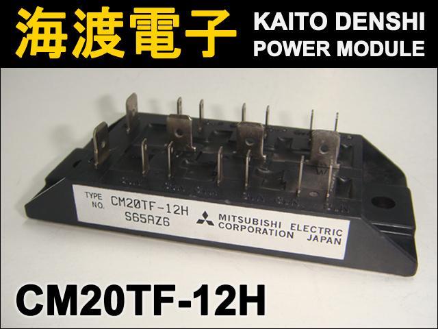 CM20TF-12H (1個) パワートランジスタモジュール MITSUBISHI 【中古】