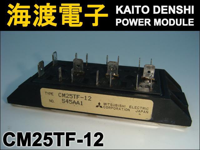 CM25TF-12 (1個) パワートランジスタモジュール MITSUBISHI 【中古】