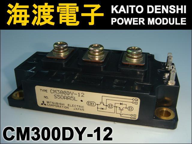 CM300DY-12 (1個) パワートランジスタモジュール MITSUBISHI 【中古】