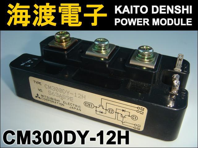 CM300DY-12H (1個) パワートランジスタモジュール MITSUBISHI 【中古】