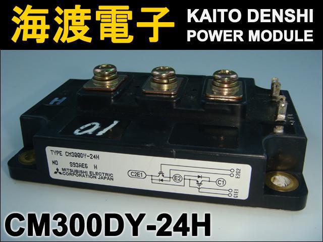 CM300DY-24H (1個) パワートランジスタモジュール MITSUBISHI 【中古】