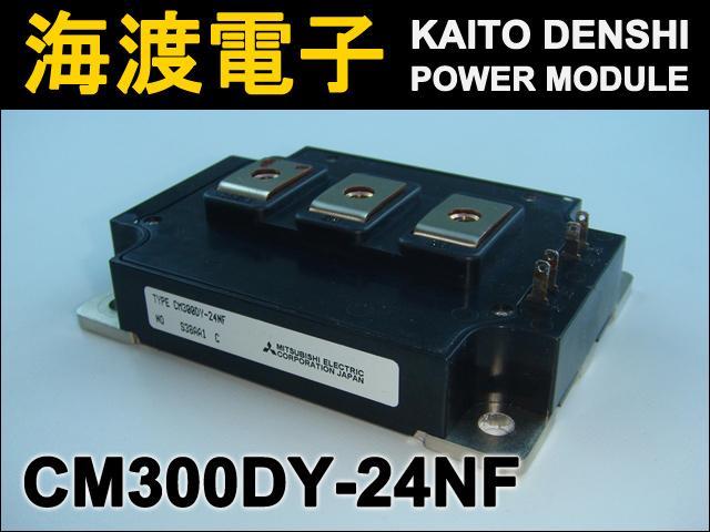 CM300DY-24NF (1個) パワートランジスタモジュール MITSUBISHI 【中古】
