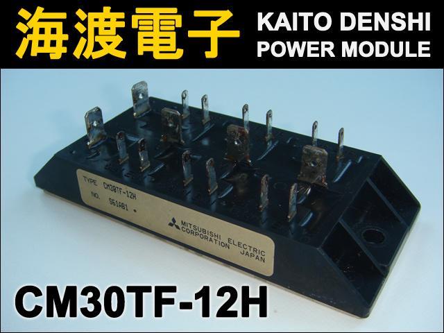 CM30TF-12H (1個) パワートランジスタモジュール MITSUBISHI 【中古】