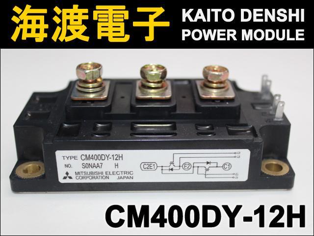 CM400DY-12H (1個) パワートランジスタモジュール MITSUBISHI 【中古】